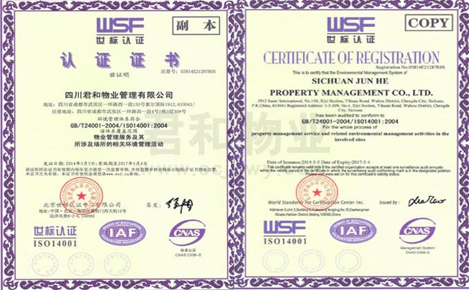 GB/T24001-2004/ISO14001-2004