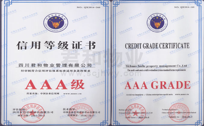 AAA级企业信用证书