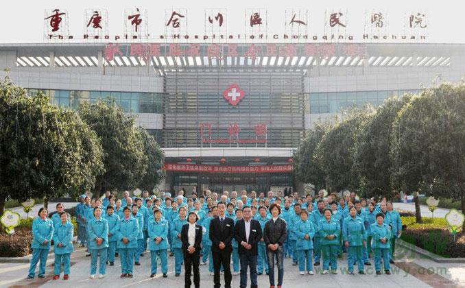 重庆市合川区人民医院服务团队合影