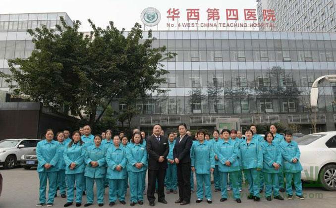 四川大学华西四医院保洁外包服务团队