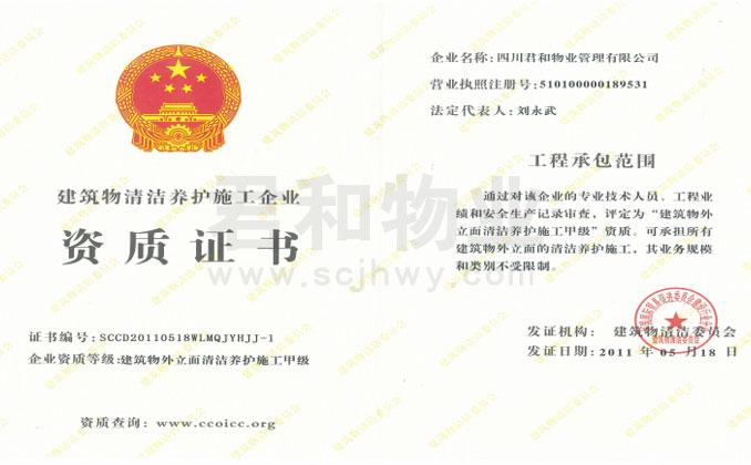 建筑物清洁养护施工资质证书