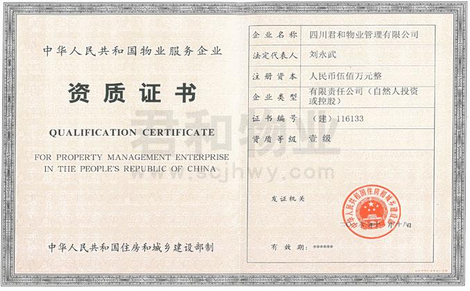 一级物业资质证书