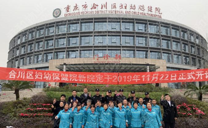 重庆市合川区妇幼保健院新院保洁保安团队